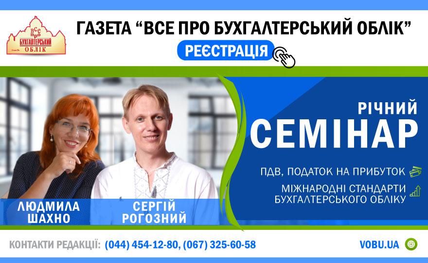 Seminar2019KV