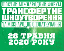 VI Міжнародний форум «Трансфертне ціноутворення та міжнародне оподаткування– 2020»