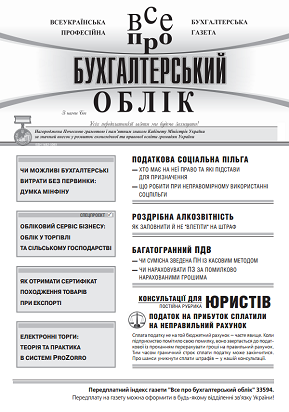 ISSUE ukr