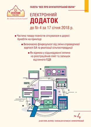 Додаток до № 4 за 2018 р.