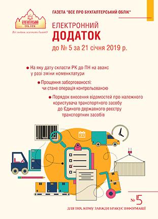 Додаток до № 5 за 2019 р.
