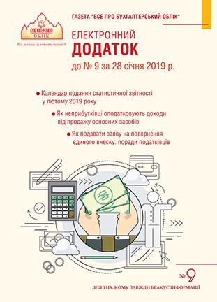 Додаток до № 9 за 2019 р.
