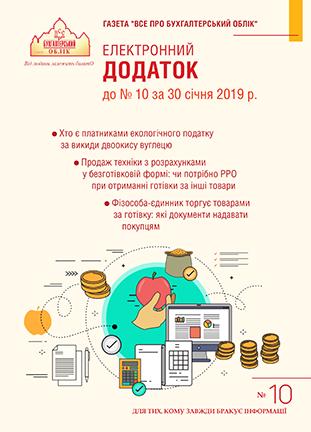Додаток до № 10 за 2019 р.