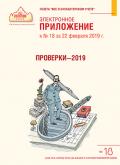 Приложение к № 18 за 2019 г.