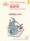 Додаток до № 18 за 2019 р.