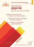 Додаток до № 19 за 2016 р.