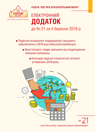 Додаток до № 21 за 2019 р.