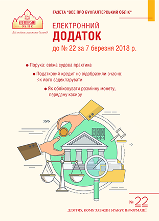 Додаток до № 22 за 2018 р.