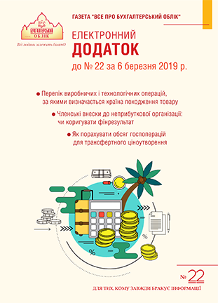 Додаток до № 22 за 2019 р.