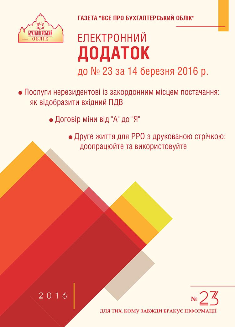 Додаток до № 23 за 2016 р.