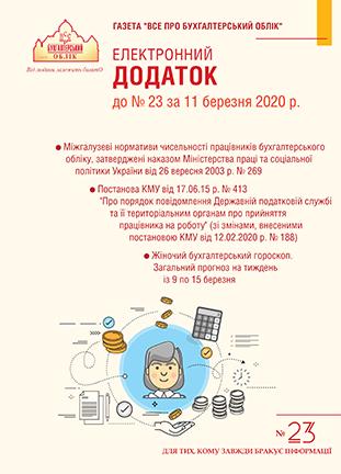 Додаток до № 23 за 2020 р.