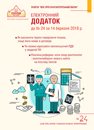 Додаток до № 24 за 2018 р.