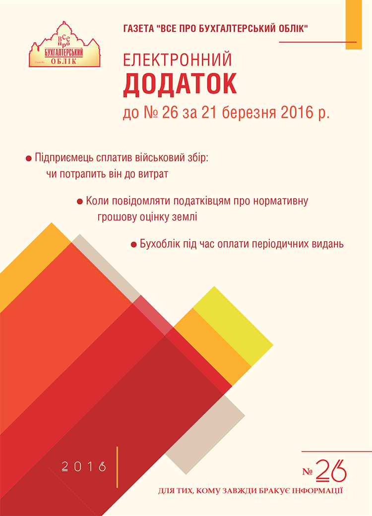 Додаток до № 26 за 2016 р.