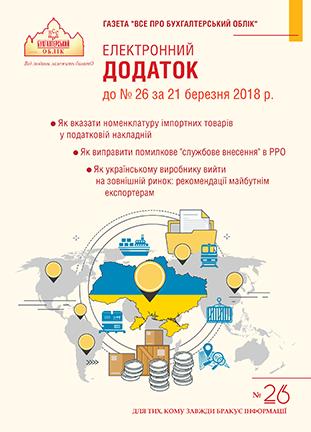 Додаток до № 26 за 2018 р.