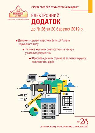 Додаток до № 26 за 2019 р.