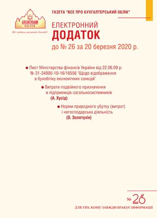 Додаток до № 26 за 2020 р.