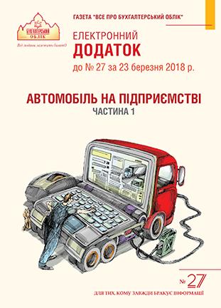 Додаток до № 27 за 2018 р.