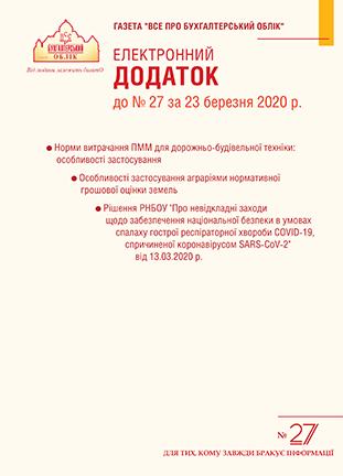Додаток до № 27 за 2020 р.