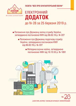 Додаток до № 28 за 2019 р.