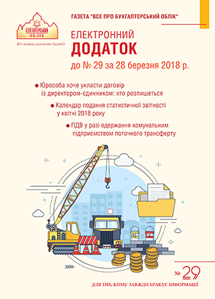 Додаток до № 29 за 2018 р.