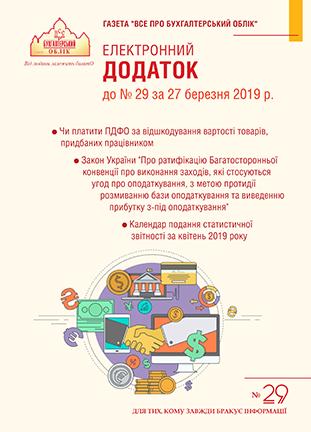 Додаток до № 29 за 2019 р.