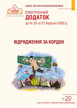 Додаток до № 29 за 2020 р.