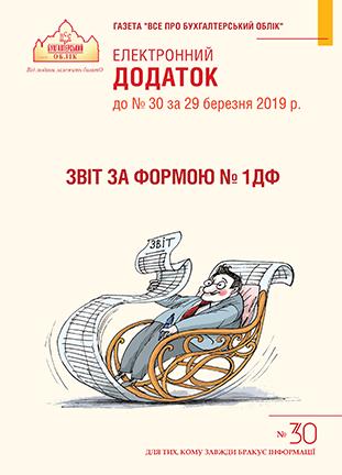Додаток до № 30 за 2019 р.