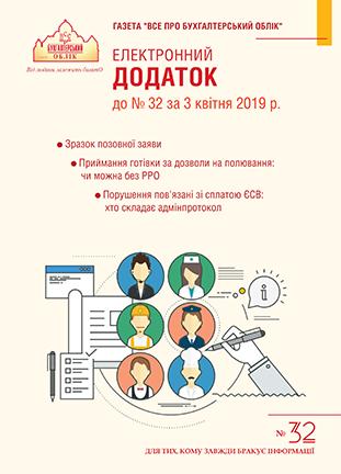 Додаток до № 32 за 2019 р.