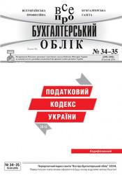 № 34-35 за 15.04.16