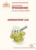 Приложение к № 34 за 2020 г.