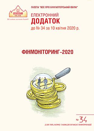 Додаток до № 34 за 2020 р.