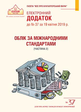 Додаток до № 37 за 2019 р.