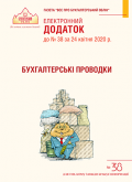 Додаток до № 38 за 2020 р.