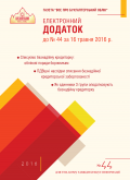 Додаток до № 44 за 2016 р.