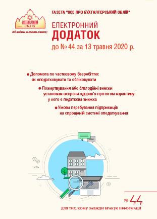 Додаток до № 44 за 2020 р.