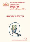 Додаток до № 47 за 2020 р.
