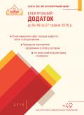 Додаток до № 49 за 2016 р.