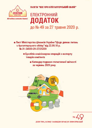 Додаток до № 49 за 2020 р.