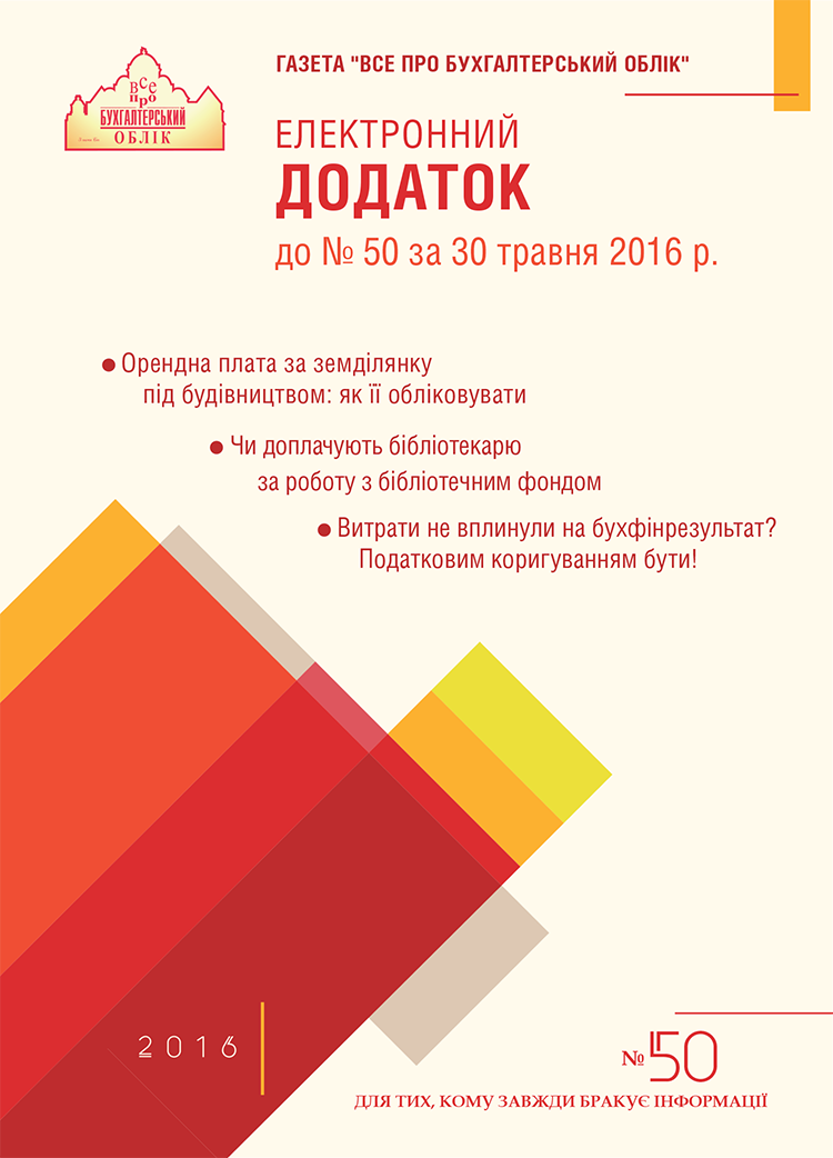 Додаток до № 50 за 2016 р.