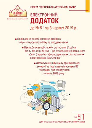 Додаток до № 51 за 2019 р.