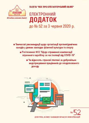 Додаток до № 52 за 2020 р.