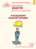 Додаток до № 57 за 2019 р.