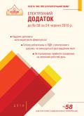 Додаток до № 58 за 2016 р.