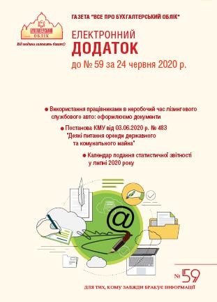 Додаток до № 59 за 2020 р.