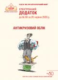 Додаток до № 60 за 2020 р.
