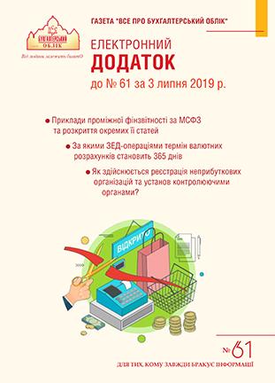 Додаток до № 61 за 2019 р.