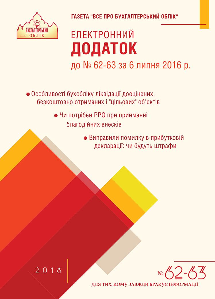 Додаток до № 62-63 за 2016 р.