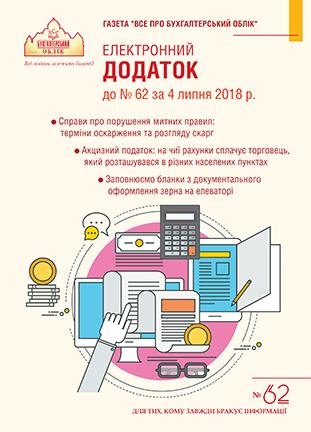 Додаток до № 62 за 2018 р.