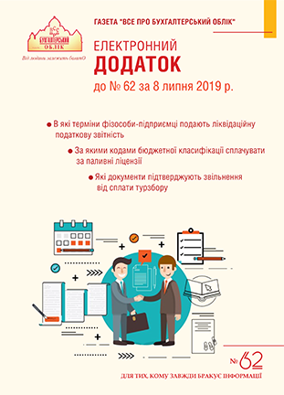 Додаток до № 62 за 2019 р.