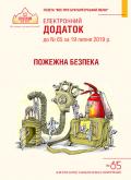 Додаток до № 65 за 2019 р.